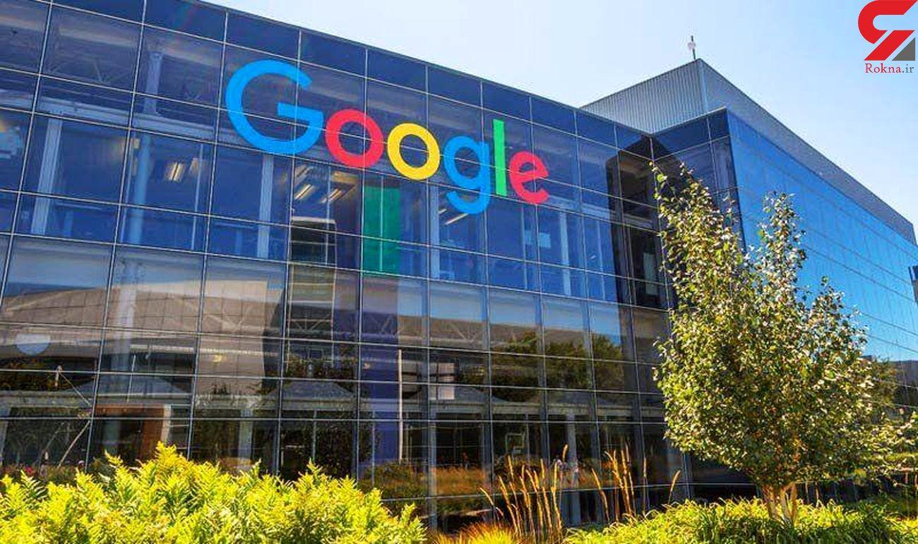 گوگل مرموزانه فعالیت کاربران را دنبال می کند