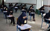 برنامه امتحانی شهریورماه دانش آموزان اعلام شد  +جدول