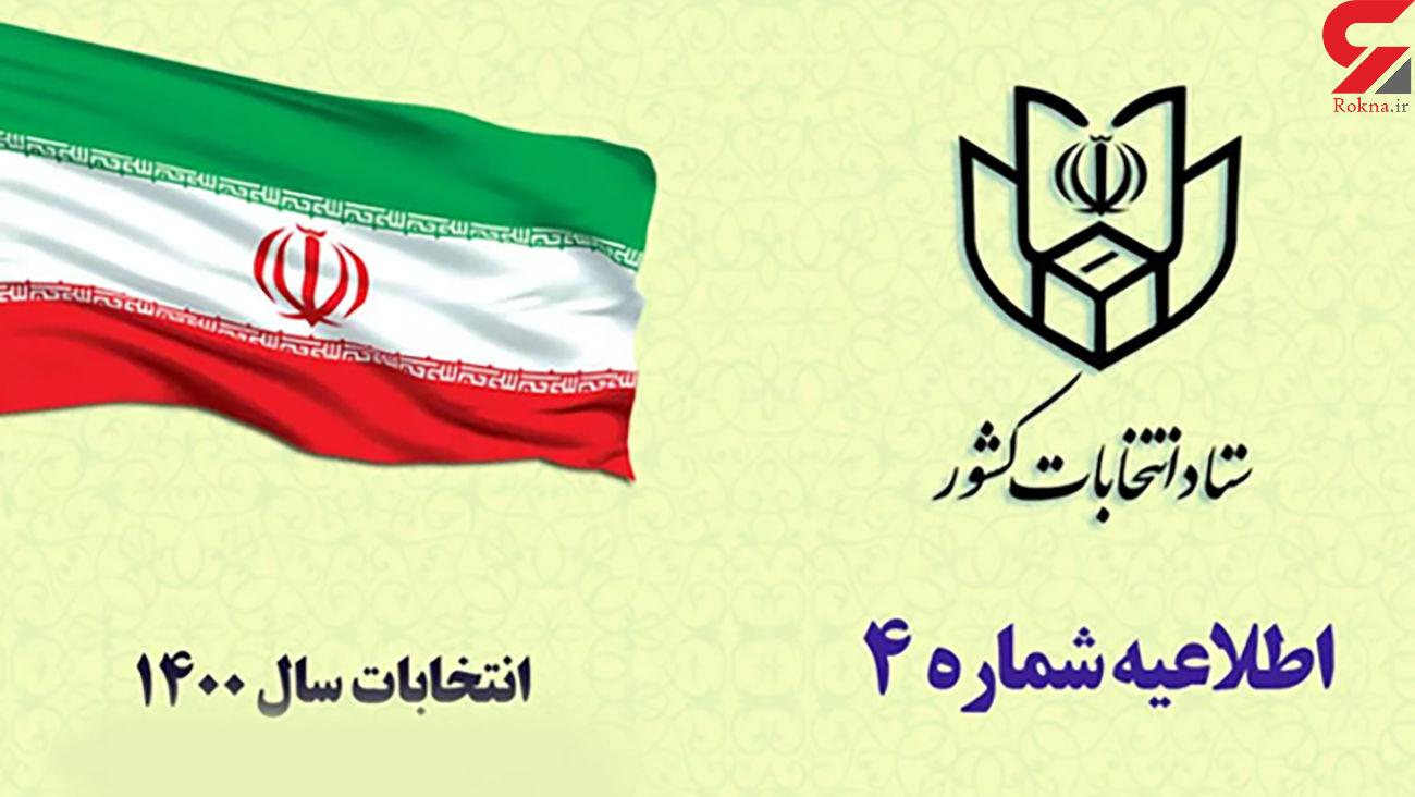 اطلاعیه شماره ۴/ اعلام برنامه اجرایی انتخابات شوراها