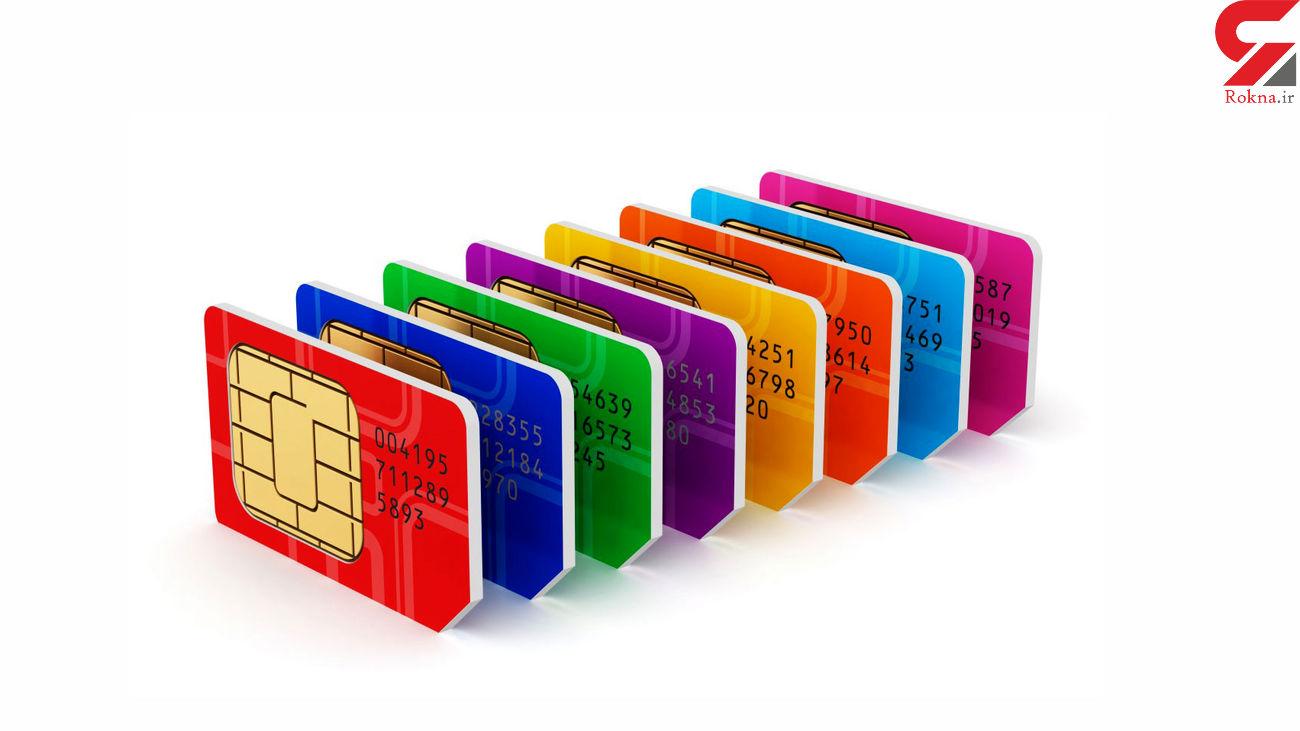 طریقه فهمیدن مالکیت سیم کارت ها چگونه است؟