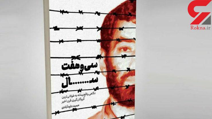 شهادت حاج احمد متوسلیان در روز اسارتش + عکس