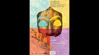 سومین برنامه طنز «سِمِزقند» در مشهد برگزار میشود