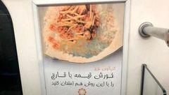 تبلیغات ضد گوشتی در متروی تهران! + عکس