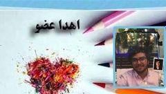 نخبه علمی ایران چند نفر را از مرگ نجات داد+ عکس