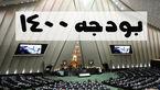 الیاس نادران : بودجه 1400 برای فروپاشی است