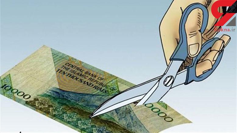 جزئیات تازه از لایحه حذف ۴ صفر پول/ ۱ تومان معادل ۱۰۰ ریال میشود