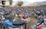 ترخیص حدود 10 هزار موتورسیکلت رسوبی توقیفی با تسهیلات ویژه
