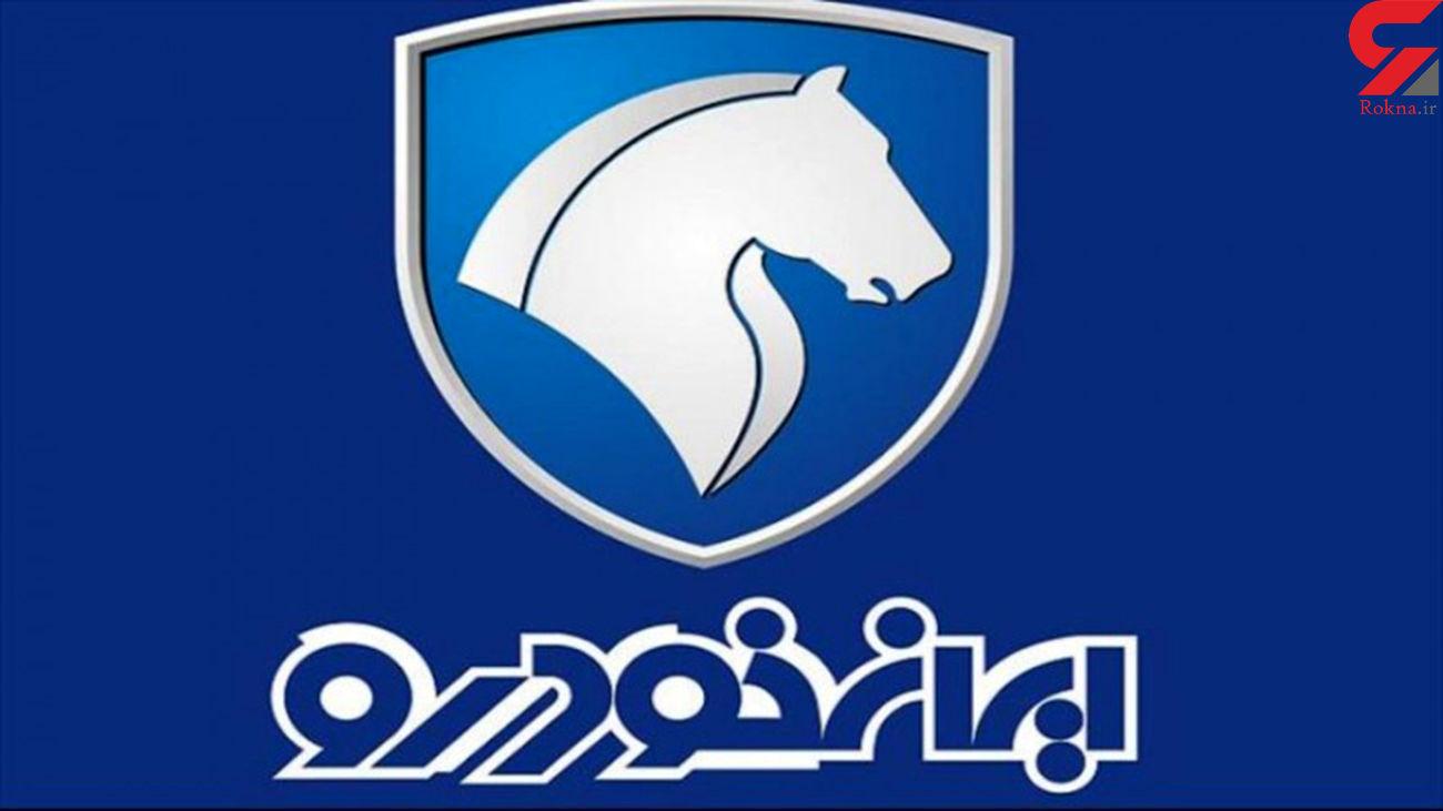 آخرین فرصت ثبت نام محصولات ایران خودرو