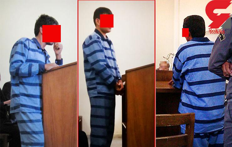 محاکمه سه اعدامی پس از جلب رضایت اولیای دم+عکس