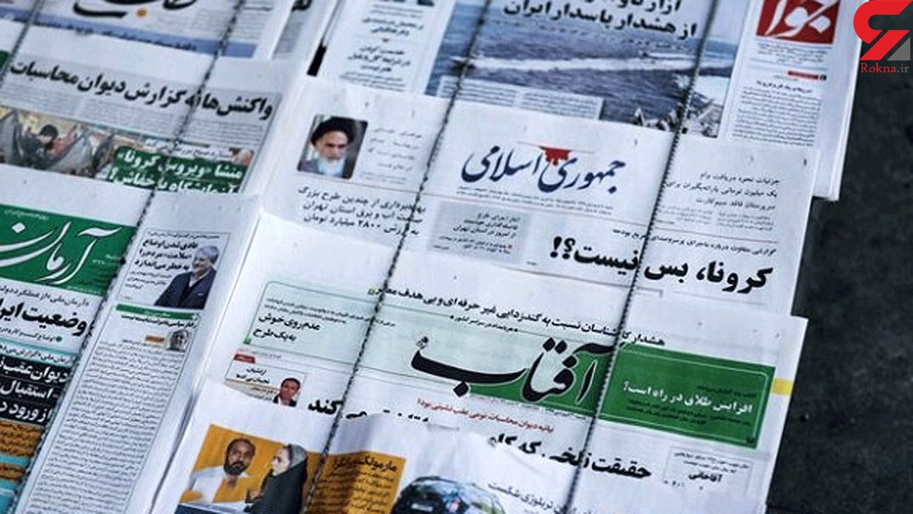 Headlines of Iran's Persian-language dailies on Jan. 11