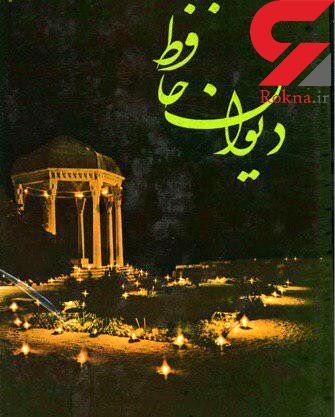 فال حافظ امروز / 6 خرداد با تفسیر دقیق