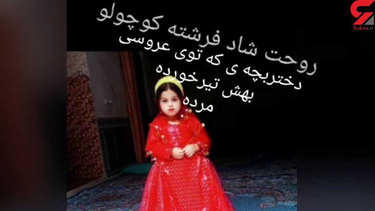 قتل دختر بچه با تیراندازی در مراسم عروسی / بازداشت قاتل 17 ساله! + عکس دخترک