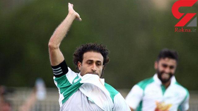 خداحافظی آخرین دایناسور فوتبال ایران! +عکس