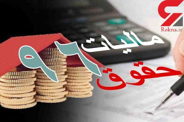 یکسانسازی سقف معافیت مالیاتی کارکنان دولتی و غیردولتی