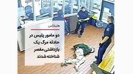 2 مامور پلیس مقصران مرگ یک متهم بازداشتی+ عکس