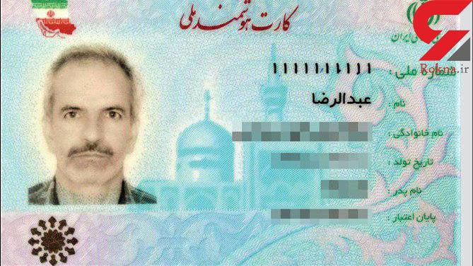 دردسر رندترین شماره ملی برای مرد اصفهانی / هیچ جا مرا نمی پذیرند  !+ عکس