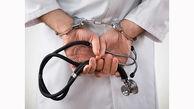 راه تشخیص پزشکان قلابی / پزشکان تقلبی به زندان نمی روند!
