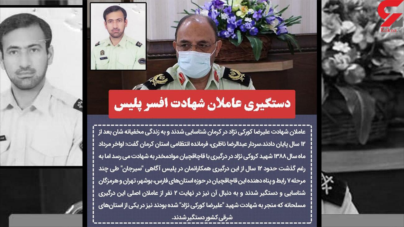 عاملان شهادت مامور پلیس آگاهی در کرمان