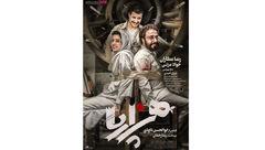 یک کمدی «دیگر به سینماها می آید +عکس پوستر