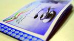 اعتبار دفترچههای کاغذی تامین اجتماعی تا چه زمانی است؟
