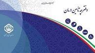 تغییر طرح روی جلد دفترچههای تامین اجتماعی