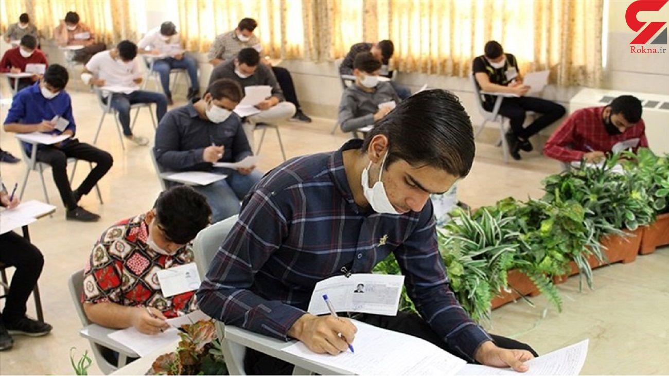 امتحانات مجزا برای مبتلایان به کرونا