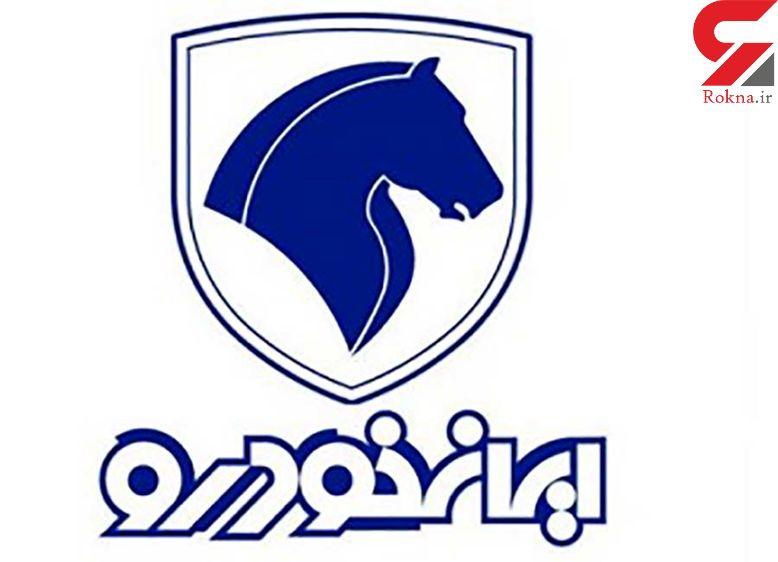 واکنش ایرانخودرو به اخبار فعالیت این شرکت در ترکیه