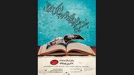 مهلت شرکت در جشنواره تقدیر از مروجان کتابخوانی