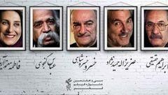 بزرگداشت فاطمه معتمد آریا و 4 چهره سرشناس سینما در جشنواره فیلم فجر+عکس