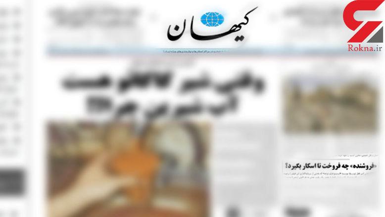 حمله تند روزنامه کیهان به دریافت اسکاراز سوی فرهادی