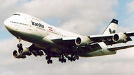 """لغو پروازهای """"هما"""" به مقصد استکهلم و گوتنبرگ تا اطلاع ثانوی"""