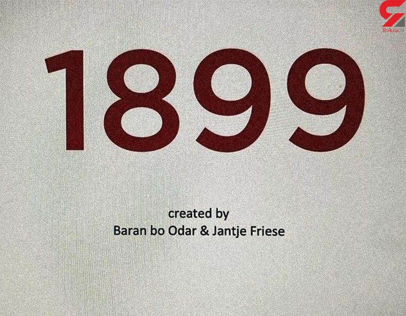 «1899» نام سریال جدید سازندگان «Dark» برای نتفلیکس