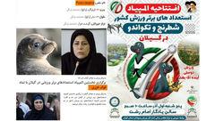 اختلاف بر سر نام دریاچه شمال ایران! / خزر یا کاسپین؟! + عکس و سند
