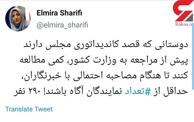 کنایه مجری شبکه خبر به کاندیداهای مجلس + عکس
