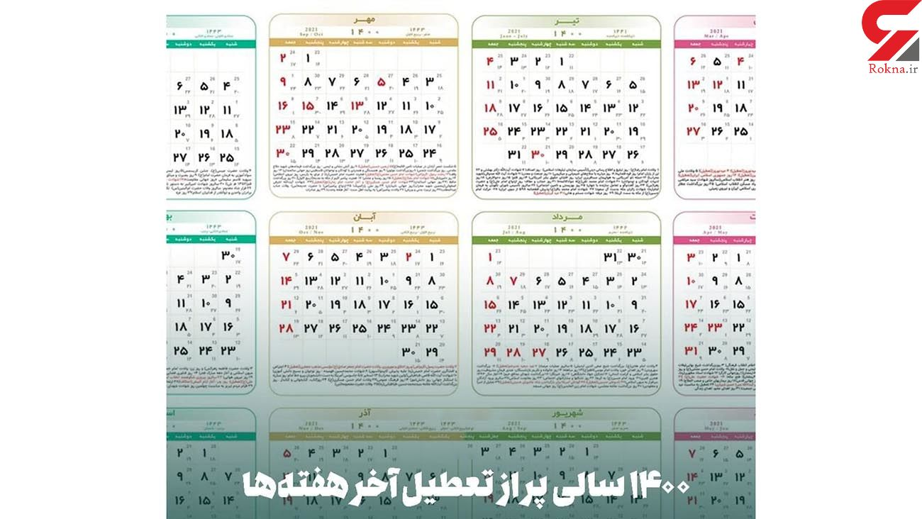 1400 سالی پر از تعطیل آخر هفتهها + جزئیات