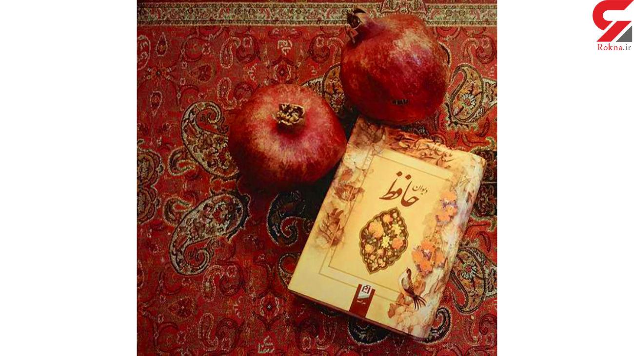 فال حافظ امروز / 2 آذر با تفسیر دقیق + فیلم