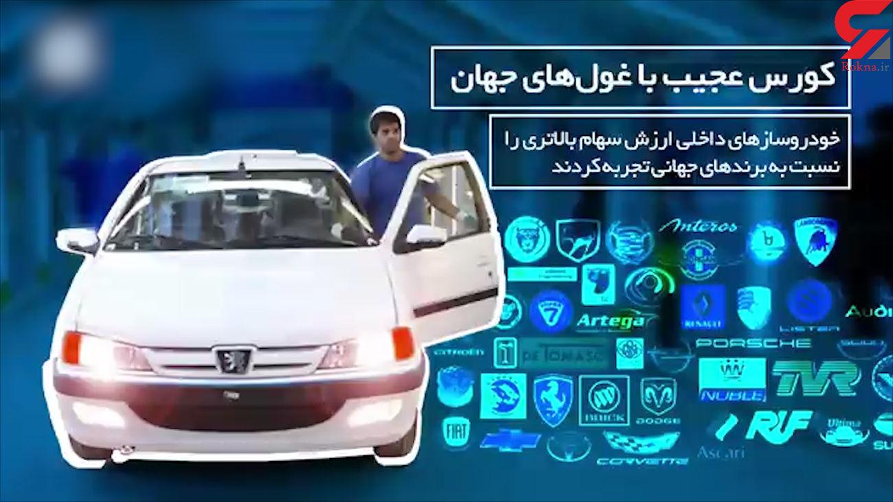 کورس عجیب خودروسازان ایرانی با غولهای جهانی + فیلم