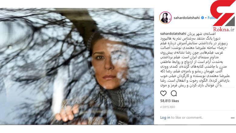 """افسانه شهر پریان در فیلم """"رضا"""""""