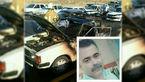 قتل فجیع مرد نوشهری/ او را آتش زدند + عکس