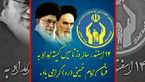 ۱۴اسفند سالروز تاسیس کمیته امداد حضرت امام خمینی (ره) به قلم خبرنگار رکنا در هشترود
