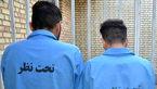 دستگیری 2 موبایل قاپ در قم