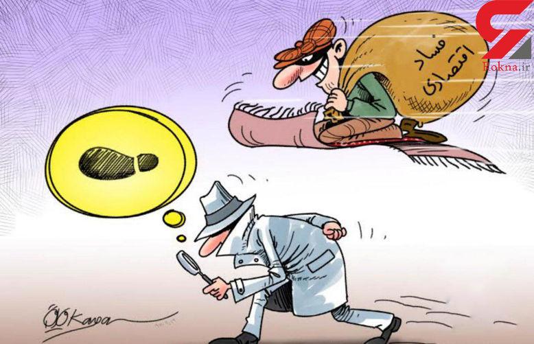 کارمند بانک کرجی از ایران فرار کرد! / او به مشتریان رحم نکرد