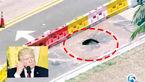 حادثه درمرکز تفریحی رئیس جمهوری امریکا+عکس