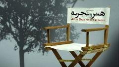 اکران همزمان فیلم های هنری و تجربی در سینماها