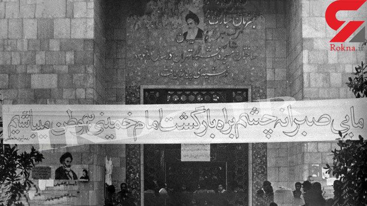 ماجرای تعطیلی نماز جماعت در مساجد مشهد به دستور امام (ره)