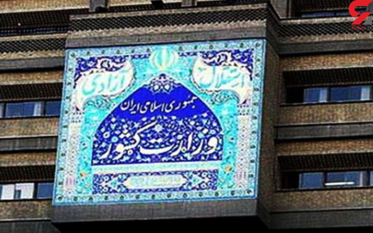 پشت پرده شایعه برکناری استاندار خوزستان / وزارت کشور پاسخ داد