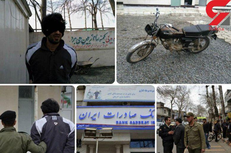 سرقت مسلحانه از بانک صادرات لاهیجان/ یکی از دزدان توسط پلیس دستگیر شد+ فیلم و عکس