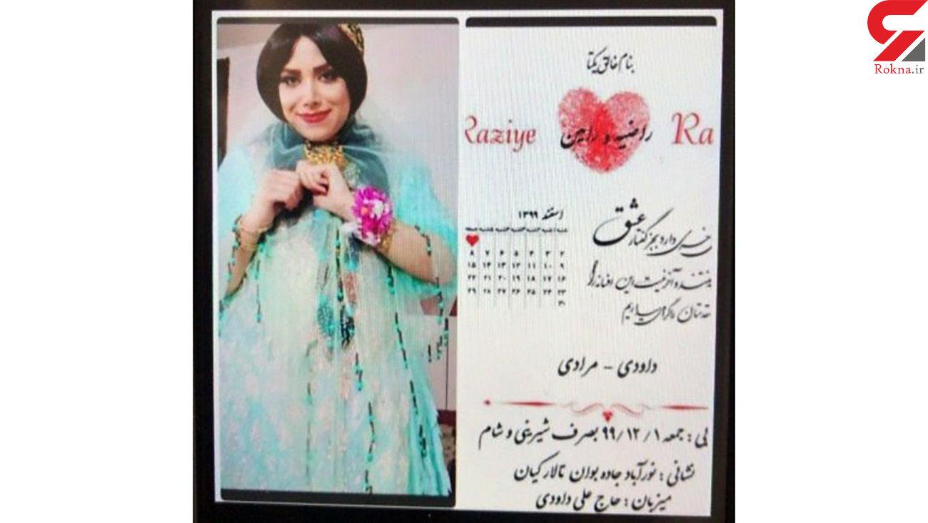 مرگ دلخراش خانم پرستار جوان با جنین 6 ماه اش در شیراز / راضیه داوودی کیست ؟ + عکس دردناک