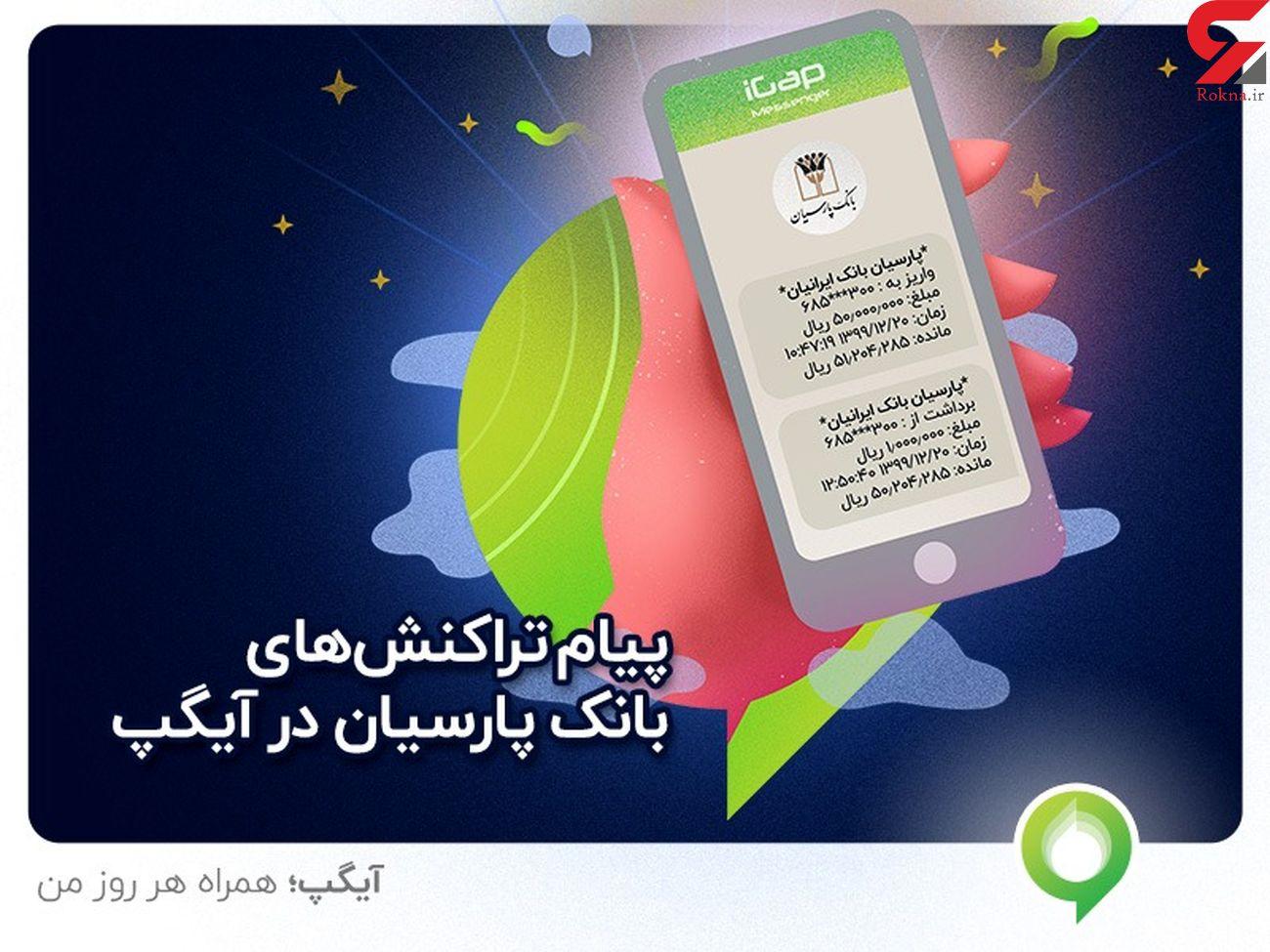 دریافت پیامک های بانکی در آیگپ + جزئیات