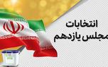 نتایج رسمی حوزه های انتخابات مجلس یازدهم در سراسر کشور+تعداد آراء